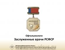 Офтальмологи Заслуженные врачи РСФСР