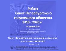 Санкт-Петербургское глаукомное общество Отчет