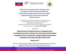 НМИЦ в развитии российской офтальмологии Нероев В.В. РООФ 2019