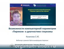 Офтальмофорум Акрихин Периметрия Казанова С.Ю.