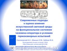 Зрение человека-оператора в условиях гермокамерных испытаний, Смолеевский А.Е. с соавт.