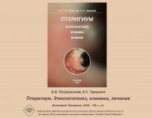 Птеригиум Петраевский А.В., Тришкин К.С. 2018