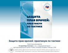 Защита прав врачей Практикум по тактике