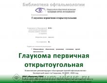 Клинические рекомендации Глаукома ПОУГ 2020