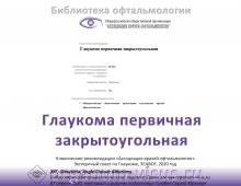 Клинические рекомендации Глаукома ПЗУГ 2020