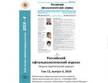Российский офтальмологический журнал РОЖ 2019 4