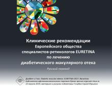 Лечение ДМО Клинические рекомендации EURETINA