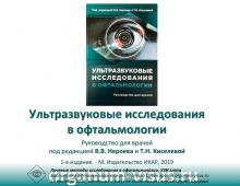 Ультразвуковые исследования в офтальмологии B.B. Нероев, Т.Н. Киселева