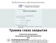 Клинические рекомендации Травма глаза закрытая