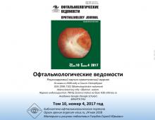 Офтальмологические ведомости Ophthalmology Journal 2017 4