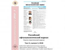Российский офтальмологический журнал РОЖ 2018 3