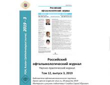 Российский офтальмологический журнал РОЖ 2019 3
