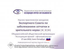 Заболевания сетчатки Заседание Экспертного совета АВО в СПб
