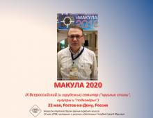 MACULA 2020