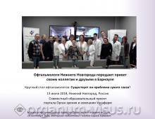 Офтальмология Барнаула Привет от коллег из Нижнего Новгорода