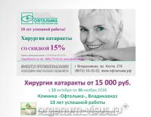 Центр Офтальма Владикавказ Катаракта от 15000 рублей