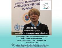 Уральский Центр глазного протезирования Okoris 15 лет в 2019 году
