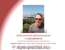 Клуб знатоков офтальмологии на eye-portal.ru
