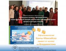 Офтальмология России из Владивостока в Ханты Мансийск