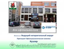 Вакансии Работа для офтальмолога Клиника Кузляр