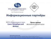 СПб филиал МНТК Микрохирургия глаза партнер портала Орган зрения