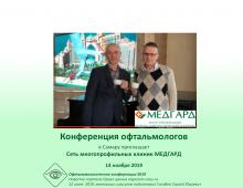 Конференция офтальмологов в Самаре