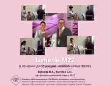 Лечение блефаритов Lumenis M 22 Ответы на вопросы