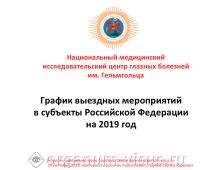 НМИЦ ГБ им Гельмгольца График выездных мероприятий