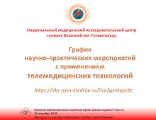 Телемедицина в офтальмологии НМИЦ ГБ им Гельмгольца