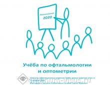 Учеба по офтальмологии и оптометрии 2020 Расписание