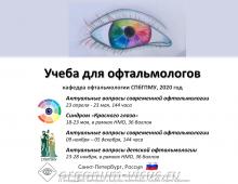 Учеба по офтальмологии 2020 СПбГПМУ