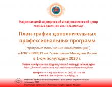 Учеба по офтальмологии НМИЦ ГБ им Гельмгольца