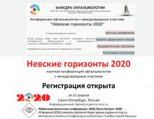 Невские горизонты 2020 Регистрация открыта