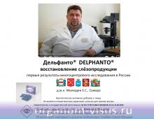Лечение сухого глаза Капсулы Дельфанто Восстановление слезопродукции Видео