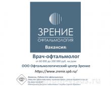 Вакансии Работа для офтальмолога Офтальмологический центр Зрение