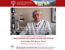Пироговский офтальмологический форум 2020