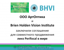 АртОптика и Brien Holden Vision Institute о продвижении Perifocal в мире