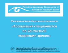 Ассоциация специалистов по контактной коррекции зрения