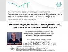 Геномная медицина. Конференция 12-13 ноября 2020