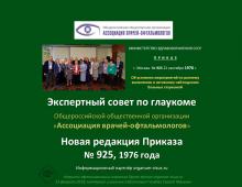 Новости глаукомы Экспертный совет АВО готовит Приказ №925