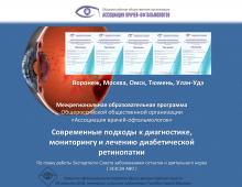 Диабетическая ретинопатия Образовательный проект АВО