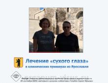 Сухой глаз Лечение Клинические примеры из Ярославля