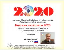 Невские горизонты 2020 Приглашает профессор Владимир Бржеский