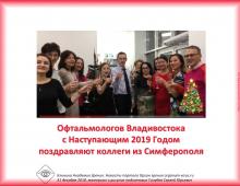 С Наступающим Новым 2019 Годом Поздравление из Симферополя