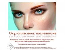 Окулопластика Послевкусие Встреча экспертов ЭСОПХ