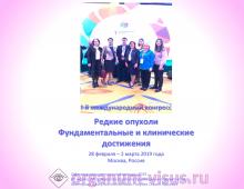 Офтальмоонкология Редкие опухоли Конференция в Москве