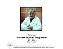 Профессор Киселёв Герман Андреевич Некролог
