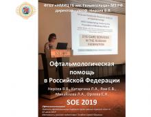 Офтальмологическая помощь в Российской Федерации SOE 2019