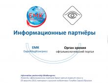 ЕвроМедКонгресс партнер портала Орган зрения