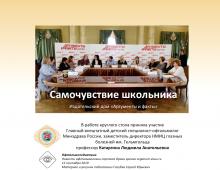 Самочувствие школьника Профессор Катаргина Л.А. в АиФ